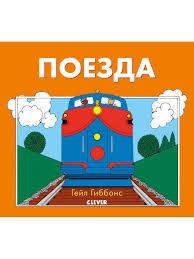 <b>Книжки</b>-<b>картинки</b> Гейл Гиббонс. Поезда Издательство <b>CLEVER</b> ...
