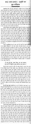 writing service human and nature essay in hindi demonstrating human and nature essay in hindi