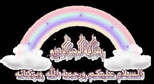 رؤيا المصطفى صلى الله عليه وسلم images?q=tbn:ANd9GcR