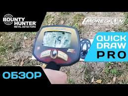 <b>Bounty Hunter Quick</b> Draw Pro / Обзор <b>металлоискателя</b> + тест на ...