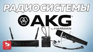 <b>Радиосистема AKG WMS420</b> - вокальная, головная, петличная ...