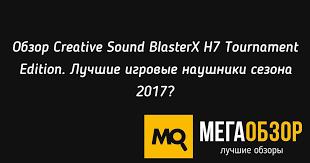 Обзор <b>Creative Sound BlasterX</b> H7 Tournament Edition. Лучшие ...