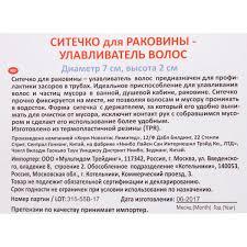 <b>Ситечко для раковины</b> круглое в Новороссийске – купить по ...