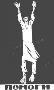 Картинки по запросу голод 1873