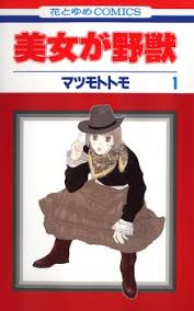 Bijo ga Yajuu (<b>Beauty</b> Is the <b>Beast</b>) | Manga - MyAnimeList.net