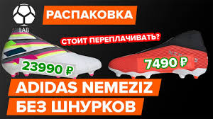 Распаковка и сравнение <b>Adidas Nemeziz 19</b>+ и 19.3 | Дешевые ...