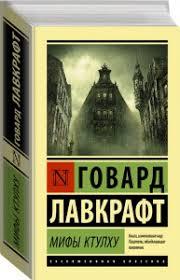 Говард Филлипс <b>Лавкрафт книги</b> издательства <b>АСТ</b> - купить в ...