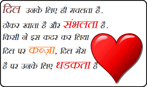 Best Love quotes in Hindi - Hindi love quotes via Relatably.com