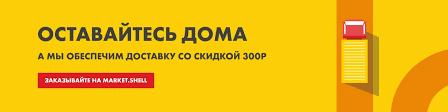 <b>Shell</b> Russia | ВКонтакте