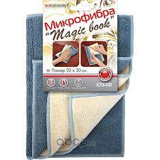 <b>Салфетка</b> Autostandart <b>микрофибра Magic book</b>