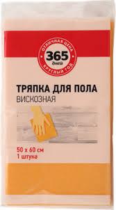 <b>Тряпка для пола</b> 365 ДНЕЙ вискозн. 50х60см – купить в сети ...