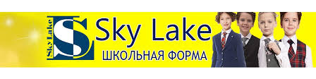 <b>Школьная форма SKY</b> LAKE Сыктывкар! | ВКонтакте