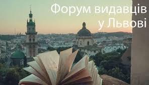 Картинки по запросу форум видавців