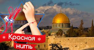 Церковная лавка из Иерусалима- красная нить и другие ...