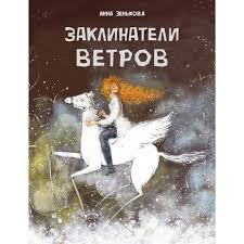<b>Стрекоза Заклинатели</b> ветров - Акушерство.Ru