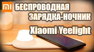 Беспроводная <b>зарядка</b> ночник <b>Xiaomi Yeelight Wireless</b> Charging ...