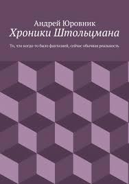 Хроники Штольцмана - купить книгу в интернет магазине, автор ...
