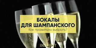 Как правильно выбрать <b>бокалы для шампанского</b> (игристых вин ...