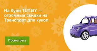 Купить Транспорт для кукол Наша <b>игрушка</b> в Минске онлайн в ...