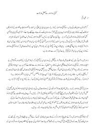 essay on corruption in urdu pdf essay essay on corruption in urdu pdf