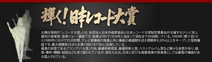 「第1回日本レコード大賞」の画像検索結果