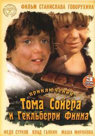 Фильм <b>Приключения Тома Сойера</b> и Гекльберри Финна (1981 ...