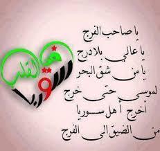 رسالة لاجئ سوري تدمع لها العين --- اسمع وانشر Images?q=tbn:ANd9GcRQcMAqAwClViI60-zuV_LKcuwjdCllqhM_PnrJn6u4wnPkCQI7ng