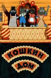 Мультфильм <b>Кошкин дом</b> (1958) смотреть онлайн бесплатно в ...