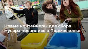 Новые <b>контейнеры для сбора мусора</b> появились в Подмосковье ...