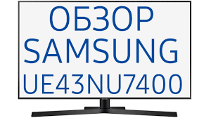 Обзор <b>телевизора Samsung UE43NU7400U</b> (<b>UE43NU7400UXRU</b> ...