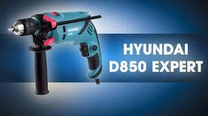 Дрель ударная <b>HYUNDAI</b> - <b>D</b> 850 EXPERT - YouTube