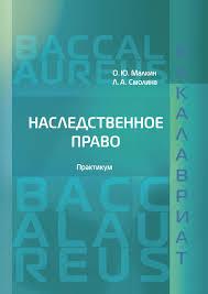О. Ю. Малкин, <b>Наследственное право</b> – читать онлайн на ЛитРес