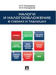 """Книга """"Налоги и налогообложение в схемах и таблицах. Учебное ..."""