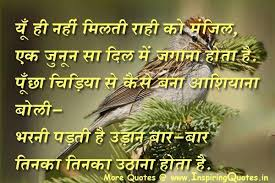 Quotes on life in Hindi Inspirational and Motivational Quotes ... via Relatably.com