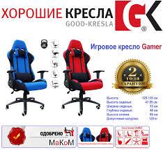 Купить недорого игровое <b>кресло</b> ГЕЙМЕР <b>GAMER</b> из ткани ...