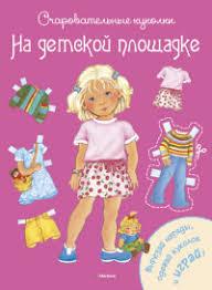 На детской площадке - <b>Коссманн Р</b>. | Купить книгу с доставкой ...