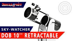 <b>Телескоп Sky-Watcher Dob 10</b>'' Retractable Обзор - YouTube