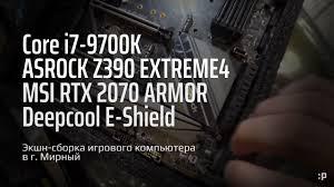 Экшн-Сборка игрового компьютера в г. Мирный на i7-9700k в ...