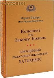 Конспект по Закону Божию. Сокращенный православный ...