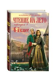 """Книга """"Чтение на лето. <b>Переходим в 6-й</b> класс. 2-е изд., испр. и ..."""