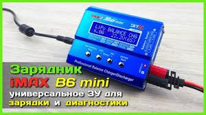 <b>SKYRC</b> iMAX B6 mini - Полный тест-обзор универсального ...