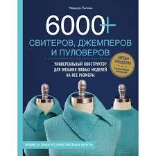 Книга «<b>6000</b>+ <b>свитеров</b>, джемперов и пуловеров. Универсальный ...