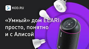 Обзор «<b>умного</b>» дома <b>ELARI</b>: просто, понятно и с Алисой