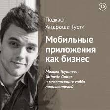 <b>Андраш Густи</b>, Аудиокнига <b>Михаил Трутнев</b>: Ultimate Guitar и ...