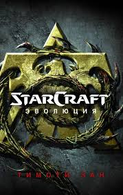 StarCraft: <b>Эволюция</b> • Тимоти Зан, купить <b>книгу</b> по низкой цене ...