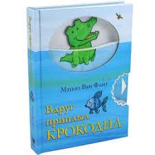 "<b>Изд</b>-во <b>МАХАОН Книга</b> ""Вдруг приплыл крокодил"""