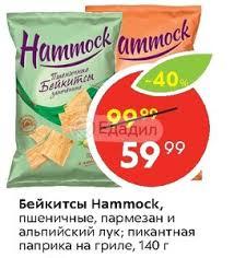<b>Бейкитсы Hammock</b>, пшеничные, пармезан и альпийский лук ...