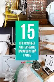 15 прекрасных <b>альтернатив</b> прикроватной тумбе (с ...