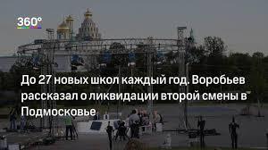 До 27 новых школ каждый год. <b>Воробьев</b> рассказал о ликвидации ...