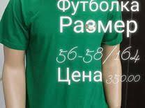 Купить <b>мужские футболки</b> и поло в Нижнем Одесе на Avito ...